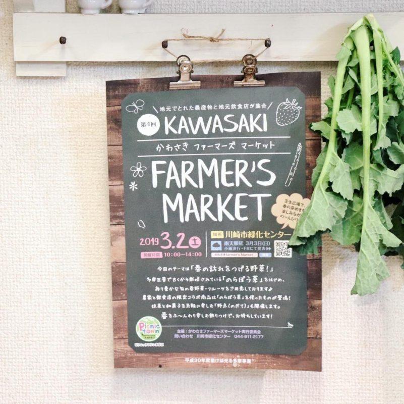 かわさきファーマーズマーケット、3/2(土)開催です。場所は緑化センター。時間0:00-14:00です。テーマはのらぼうです。
