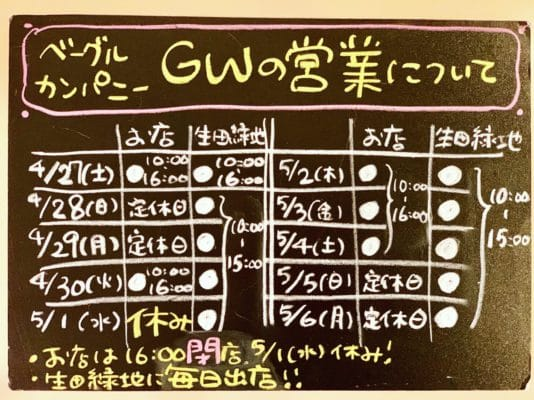 GW期間中の営業カレンダー